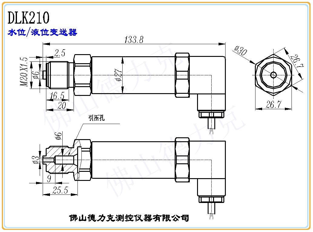 水压传感器尺寸图