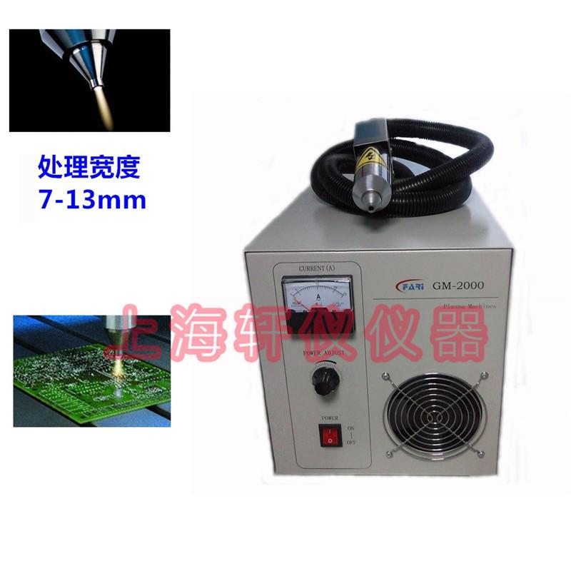 等离子处理设备|机械手式等离子表面处理机