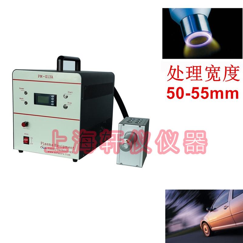 汽车车灯PP材质等离子表面处理器plasma