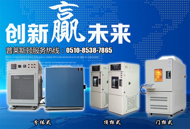 E:\建站\爱思科 建站\爱思科 官方网站发布\小型高低温试验箱.jpg