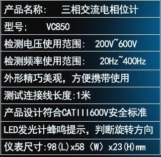 VC850/VC850A三相交流电相位计