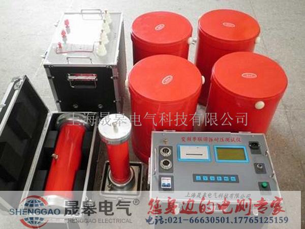SGBP-XZ变频串联谐振试验装置