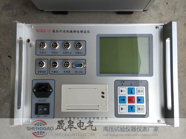 AG真人網站SGKC-F高壓開關動特性測試儀