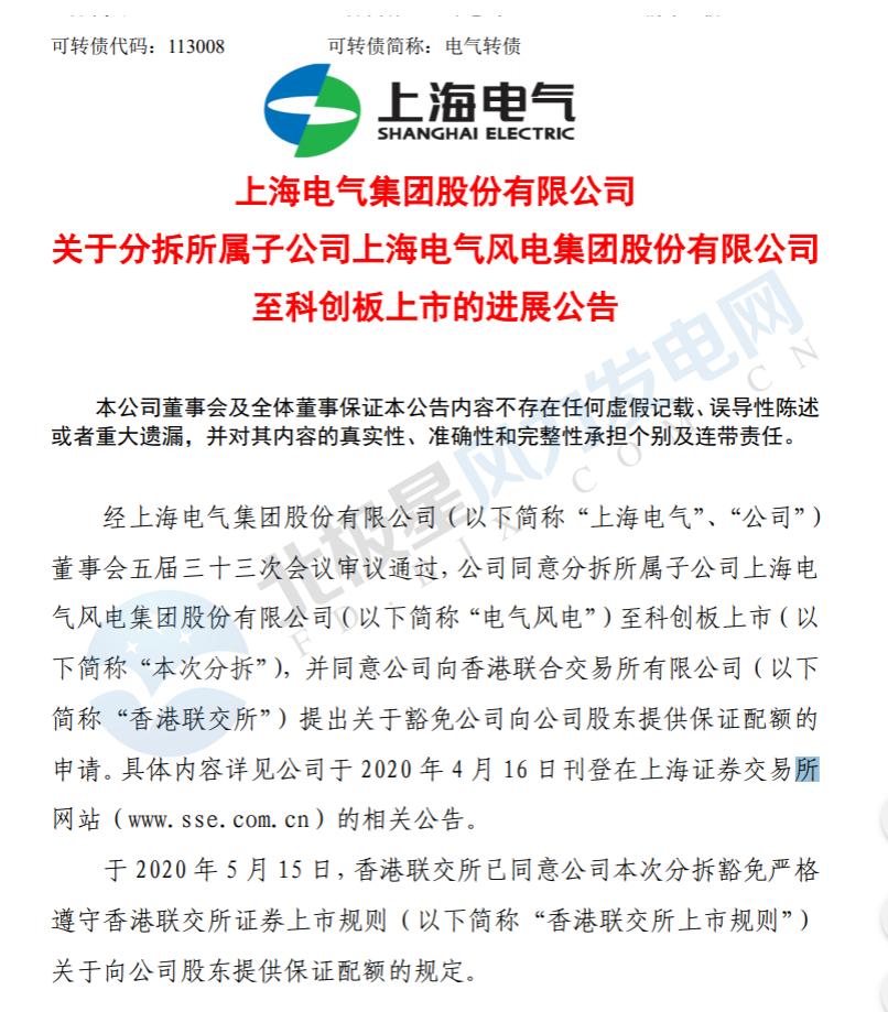 NEW:上海電氣集團風電分拆上市再進一步!
