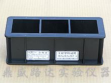 砂浆试模70.7×70.7×70.7mm
