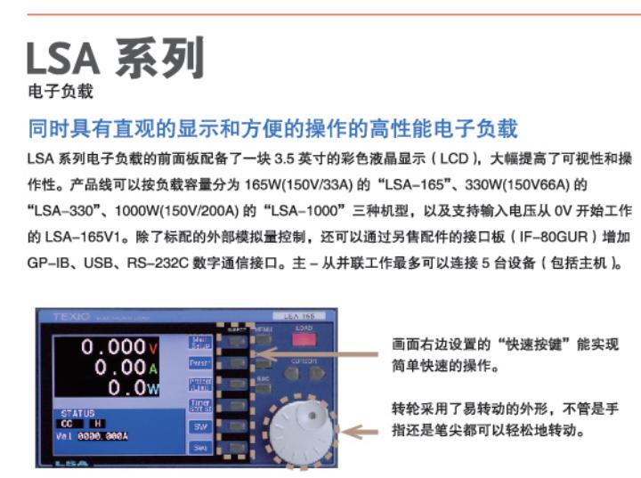 德士LSA系列LSA-330直流电子负载