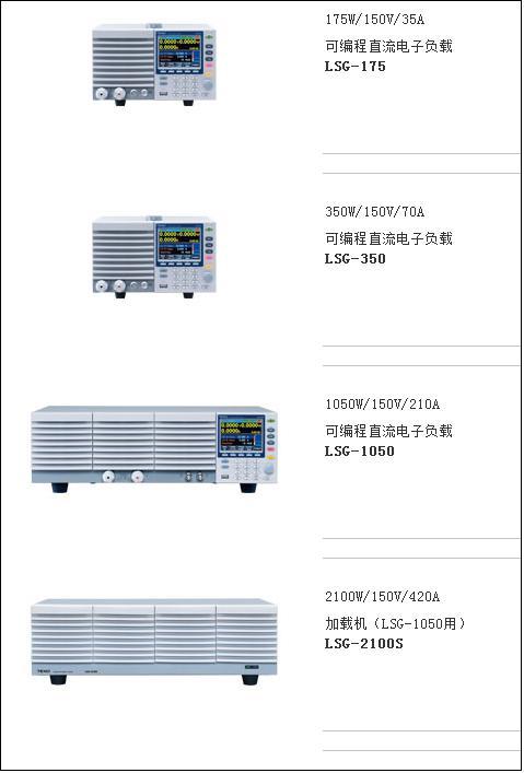 德士LSG-1050直流电子负载