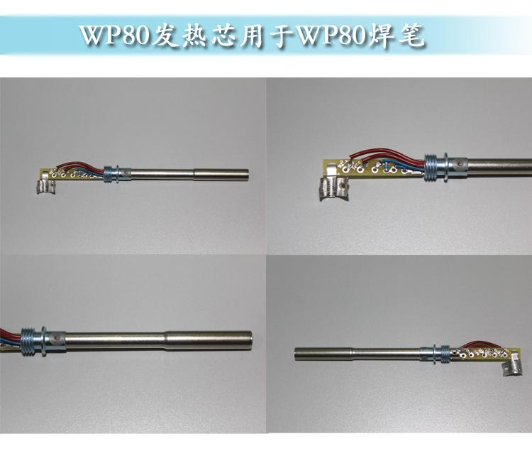 WD-1000威乐焊台发热芯