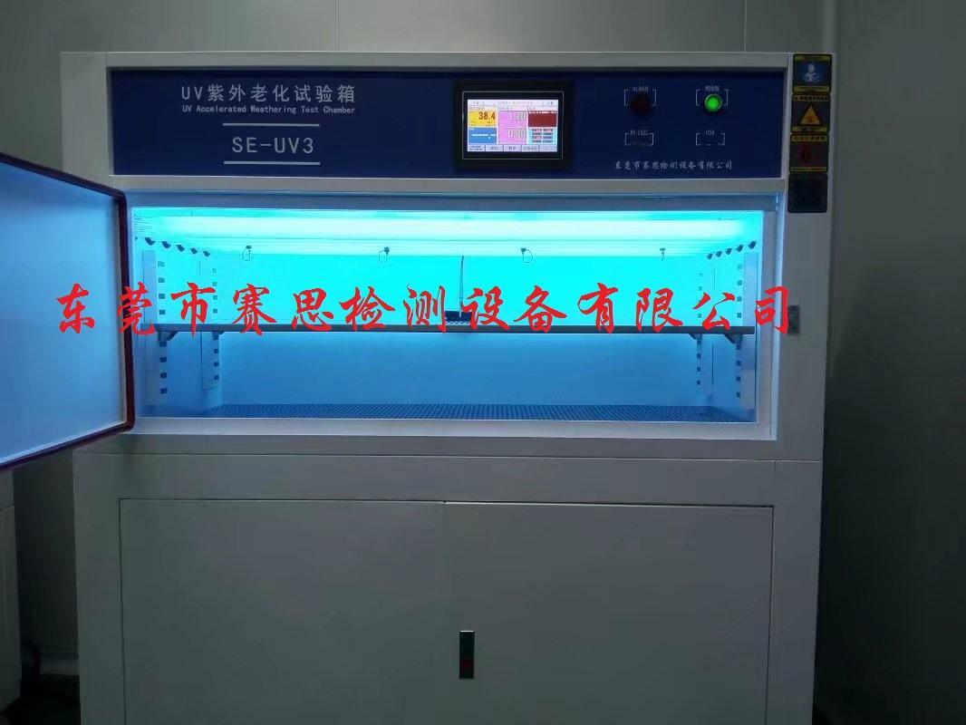 箱式紫外光老化试验箱