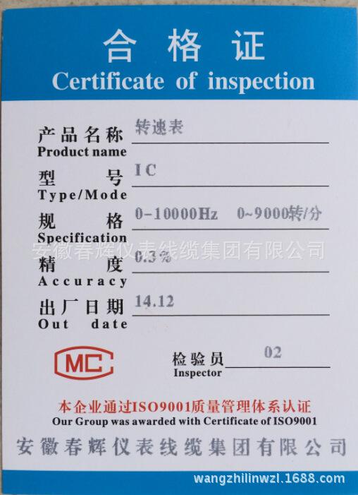 IC转速表合格证