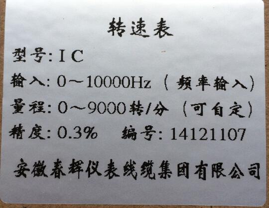 IC转速表