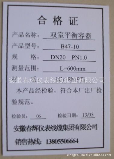 双室平衡容器合格证