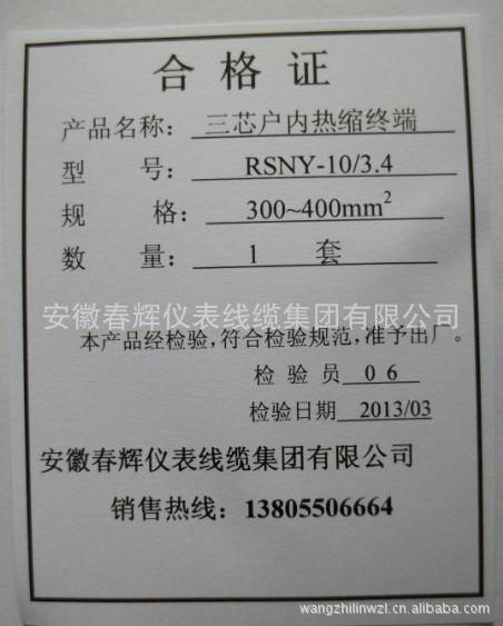 10KV电缆户内、户外热缩终端及中间接头