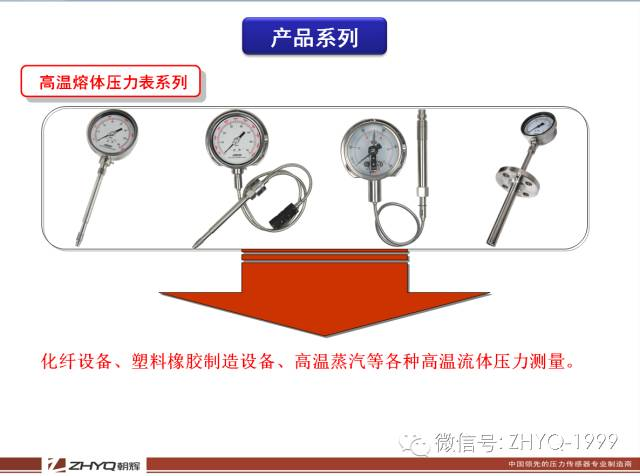 上海朝辉高精度压力传感器