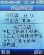 CX-225W+ 一体式数显语音回弹仪