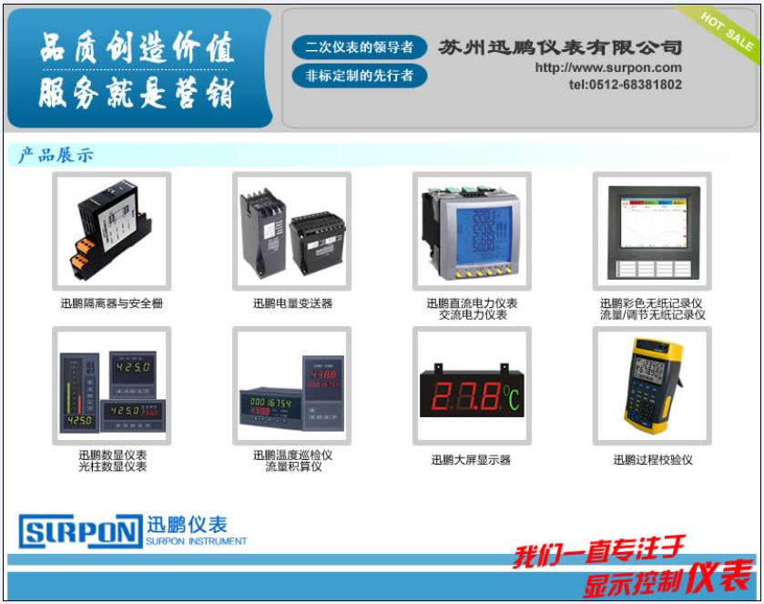 温度无纸记录仪,苏州迅鹏WPR70A