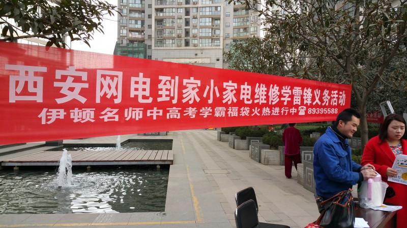 雁塔区华城国际学雷锋活动日