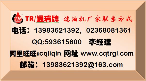 通瑞厂家现货直销ZJB-10变压器绝缘油小型澳门太阳神官方网站登录