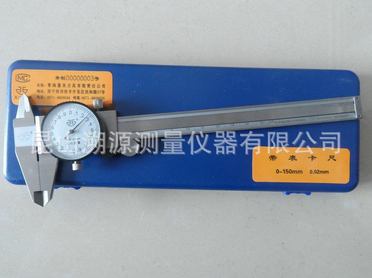 青量带表卡尺 0-150mm 0.02mm 189元