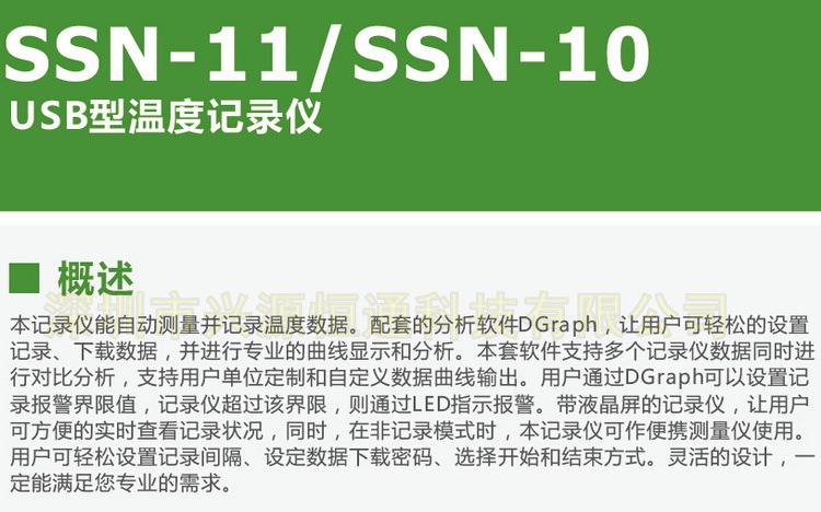 USB温度记录仪运输仓库储存温度记录器-35~80℃带显示屏SSN-11