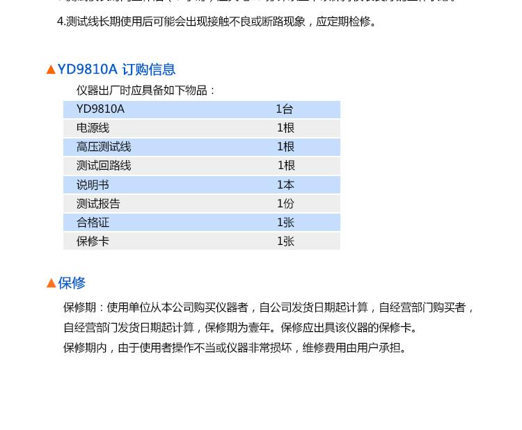 常州扬子 YD9810A程控耐压测试仪