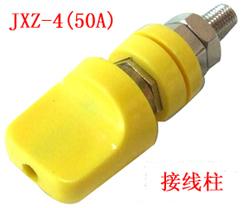 JXZ-1型接线柱