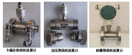 LWGY-3涡轮流量传感器