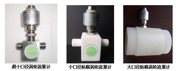 LWGY-10涡轮流量传感器