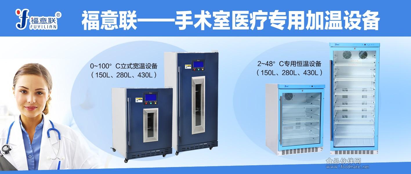 嵌入式层流手术室保冷柜