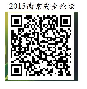 2015南京安全论坛暨第七届国际制药、化工过程安全研讨会