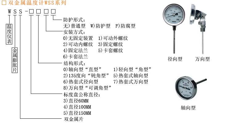 防护型双金属温度计 WSS-301W WSS-401W WSS-501W