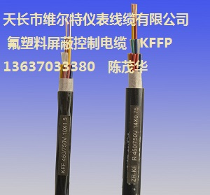 ZR-KFFRP-12*1.5阻燃高温控制屏蔽电缆