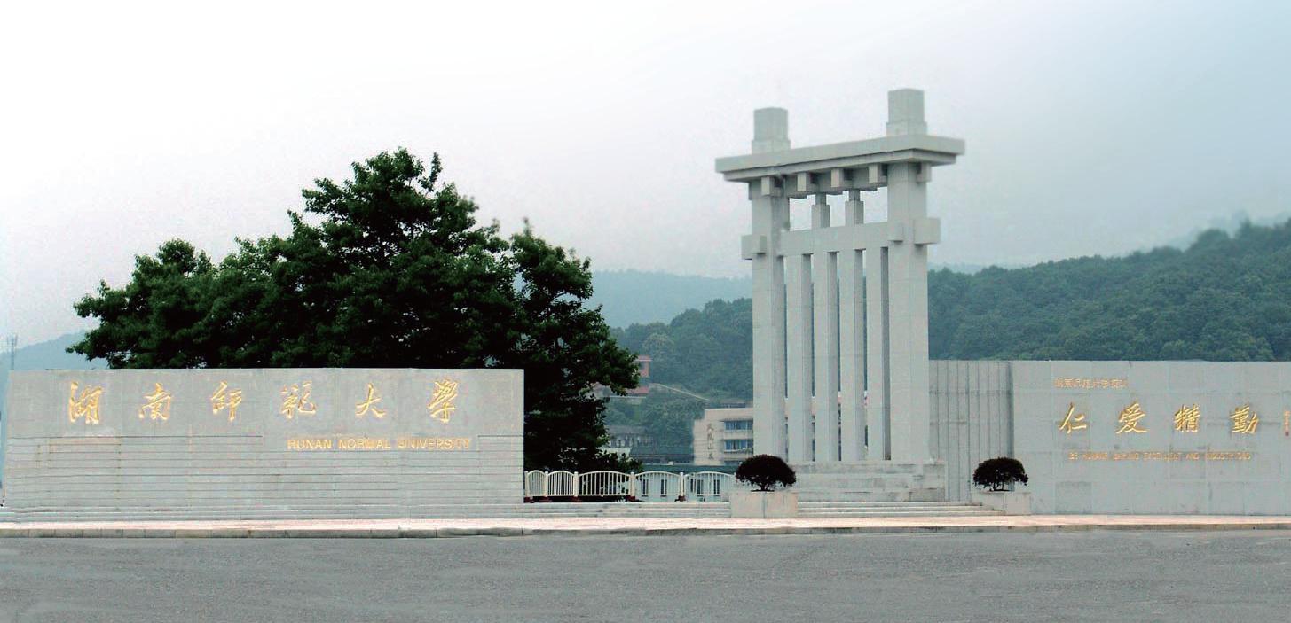 热烈庆祝微行炉业与湖南师范大学达成合作协议