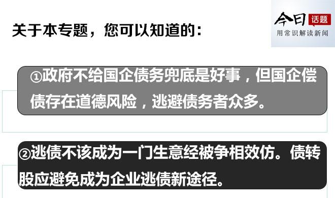 """警惕""""老赖""""国企利用政策甩包袱成新潮流"""