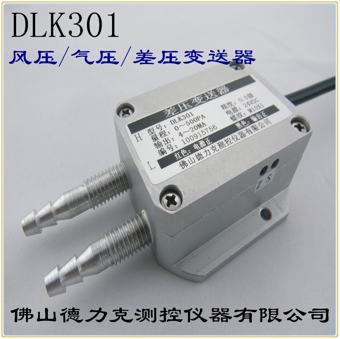 管道气压传感器图
