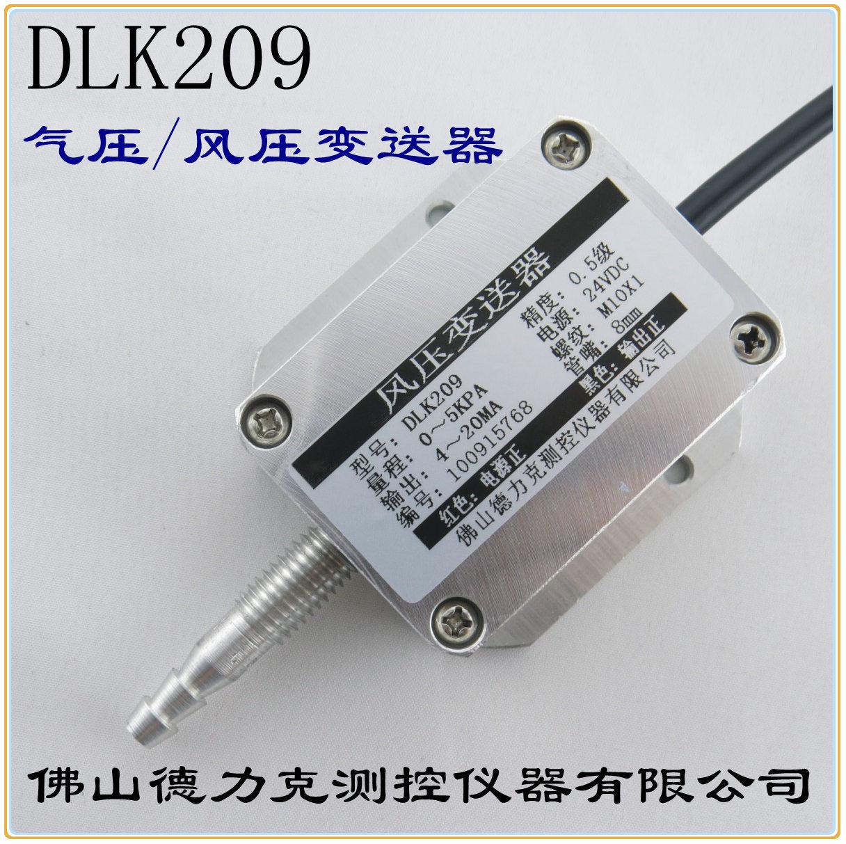 风管风压测量传感器