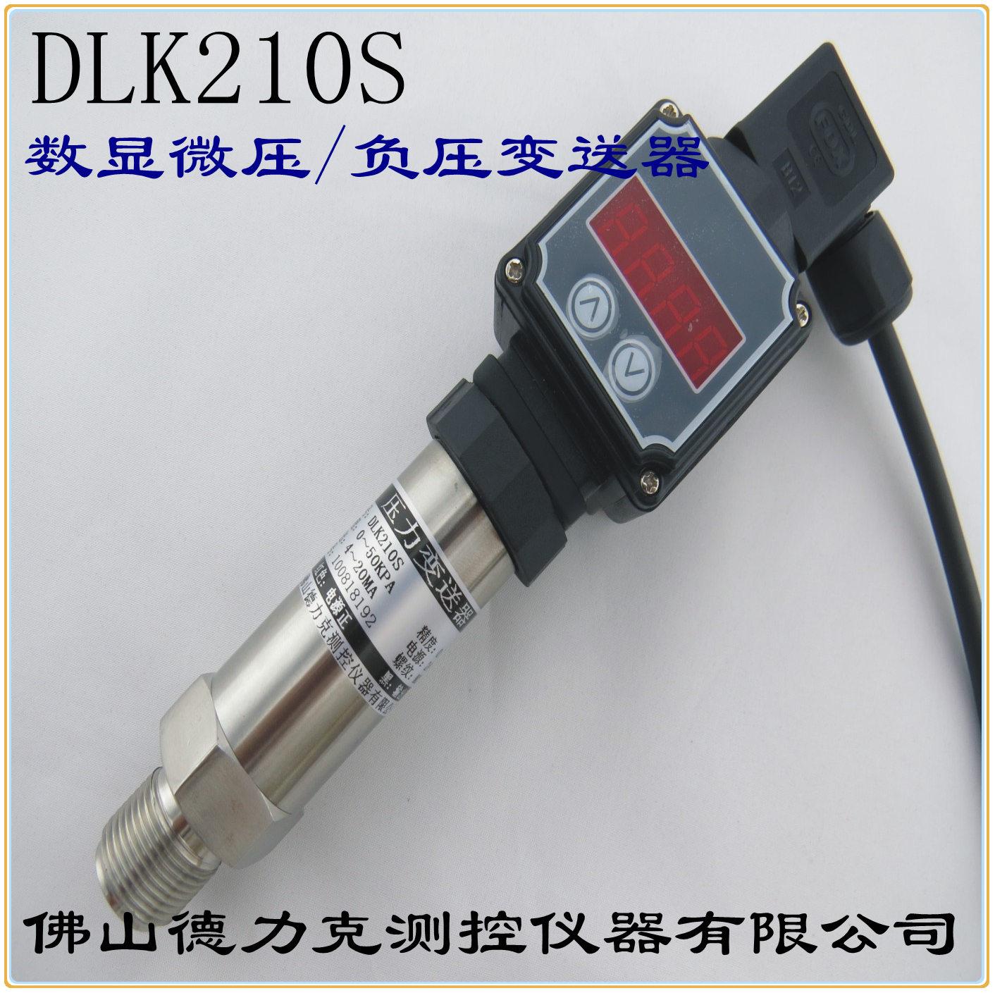 带表头管道液压传感器