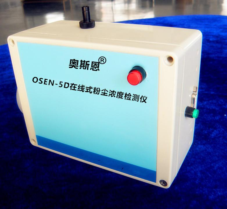 3G无线传输型PM2.5在线式监测仪OSEN-5D  GPRS无线型粉尘监测仪
