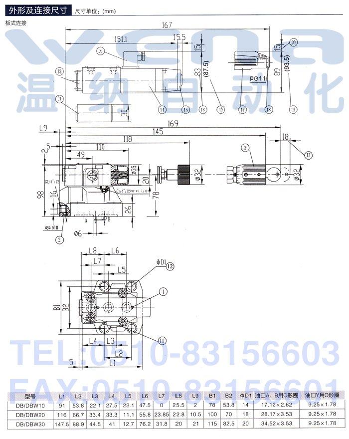 3WMM6G50/F电磁溢流阀