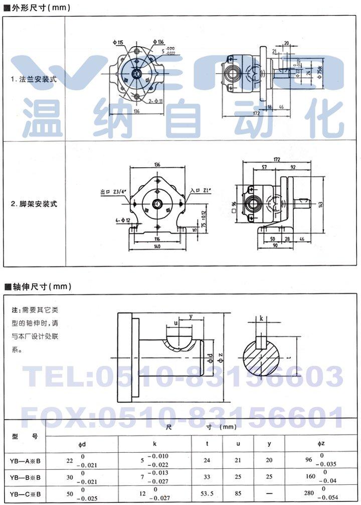 YB-A14B-JL-Y2,YB-A16B-JL-Y2,叶片泵,中压单极叶片泵,YB-Y2型叶片泵