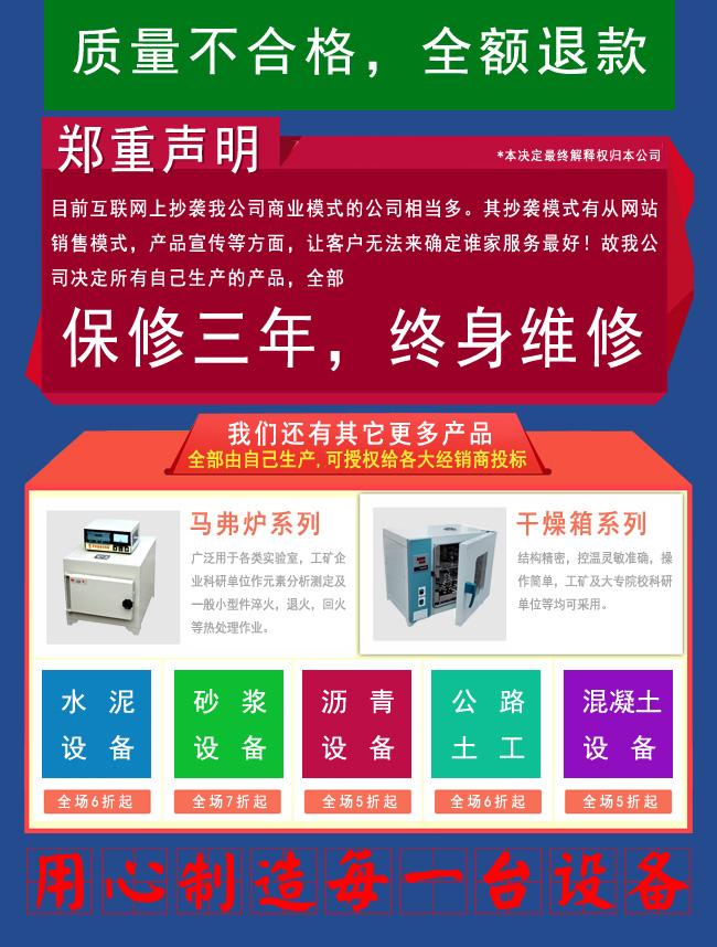 水泥标准养护箱厂家_SHBY-60B水泥养护箱包退包换包修