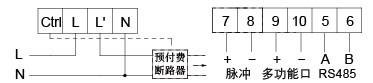 双向电能计量表计