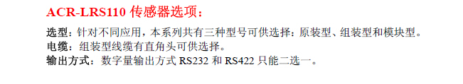 激光位移传感器LRS120